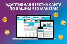 Исправление или доработка вашего сайта 59 - kwork.ru