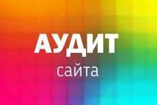 Сегментирую Вашу целевую аудиторию 6 - kwork.ru