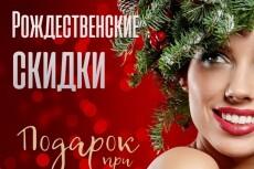 Рекламный блок в едином стиле 15 - kwork.ru