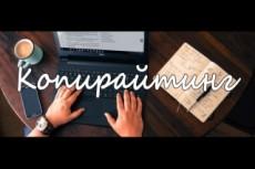 Напишу информативный, уникальный и качественный текст статей 22 - kwork.ru
