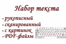 Наберу текст с фотографий, формата pdf и т.п., исправлю ошибки 20 - kwork.ru