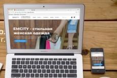 Прототип 1 страницы сайта, магазина 14 - kwork.ru