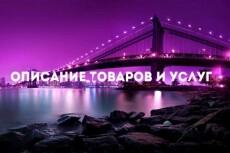 Сделаю качественный рерайт 15 - kwork.ru
