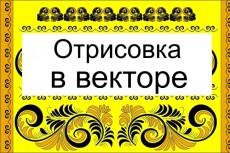 Преобразую в вектор простой логотип или изображение 44 - kwork.ru