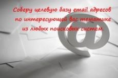Соберу вашу целевую аудиторию клиентов в контакте по критериям 12 - kwork.ru