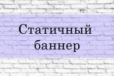 Разработаю дизайн баннера 114 - kwork.ru