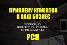 Настройка контекстной рекламы в Яндаксе + РСЯ в подарок 22 - kwork.ru