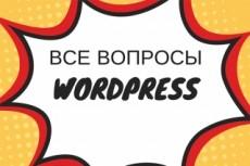 Доработка сайта на Wordpress. Необходимая настройка и оптимизация 19 - kwork.ru