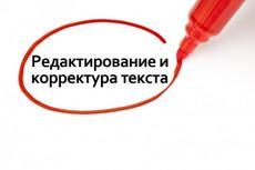 Редактирование и корректура текстов любой тематики 4 - kwork.ru