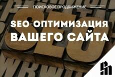 SEO-оптимизация 20 страниц коммерческого сайта - заголовки, метатеги 9 - kwork.ru