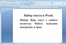 Наберу текст  с фотографий, снимков и любых рукописных текстов 15 - kwork.ru