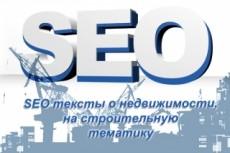Пишу профессиональные статьи на медицинскую тематику 33 - kwork.ru