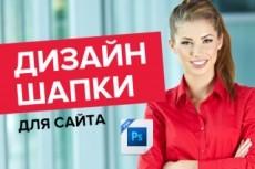 Создам шапку для сайта 22 - kwork.ru