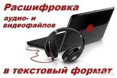 Перепишу, отредактирую Ваш текст, исправлю ошибки 8 - kwork.ru