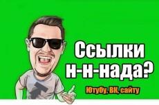 Ссылки на канале ютуб, 100 ссылок 3 - kwork.ru