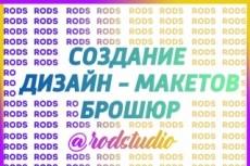 Сделаю рекламный буклет 20 - kwork.ru