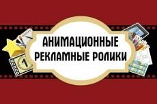 Сделаю рекламный видеоролик 23 - kwork.ru