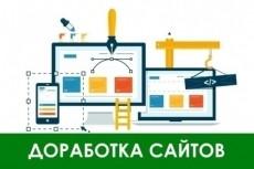 Доработаю сайт на modx,  joomla 4 - kwork.ru