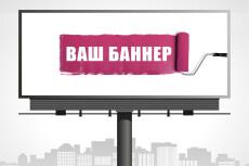 Создаю цепляющие баннеры быстро и недорого - два за один кворк 225 - kwork.ru
