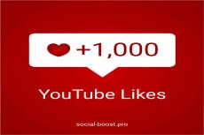 Добавлю 300 лайков на видео Youtube - Акция 8 - kwork.ru