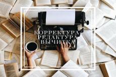 Качественное редактирование, вычитка и корректура текстов 13 - kwork.ru