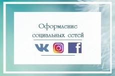 Создам аватарку и баннер для группы ВКонтакте 18 - kwork.ru
