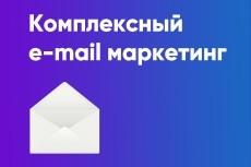 Дизайн маркетингового e-mail письма 4 - kwork.ru