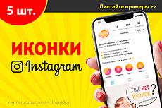 Готовое оформление инстаграм. Шаблоны, бесконечная лента, обложки 45 - kwork.ru