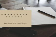 Отредактирую текст 26 - kwork.ru