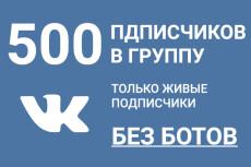 550 подписчиков ВКонтакте в группу, паблик. Живые, качественные. Друзья ВК 17 - kwork.ru