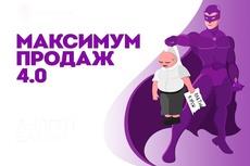 Готовый комплект продающих материалов для отдела продаж 22 - kwork.ru