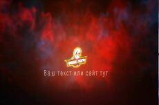 Заставка для Ваших видео. Logo animation. Интро 33 - kwork.ru