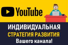 Инструкция для самостоятельного продвижения в Ютубе 6 - kwork.ru