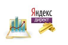 Настрою рекламу РСЯ 10 - kwork.ru