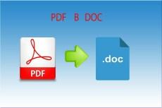 Текст в PDF 10 - kwork.ru