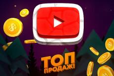 Сделаю превью для youtube 15 - kwork.ru