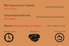 Создам уникальные баннеры в профессиональном уровне 87 - kwork.ru