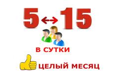 Поведенческие факторы. До 10 минут на сайте 33 - kwork.ru