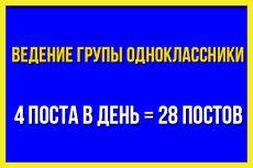 Настройка целей - яндекс метрика 19 - kwork.ru