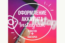 Оформление аккаунта Instagram 23 - kwork.ru