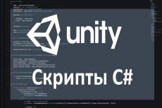 Займусь разработкой нового или доработкой существующего Unity кода 15 - kwork.ru