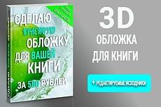 Создам 3D обложку для инфопродукта 13 - kwork.ru