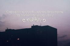 Оформление шапки ВКонтакте. Дизайн сообщества 25 - kwork.ru