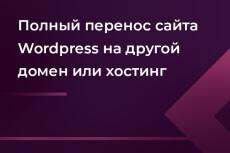Перенесу Wordpress сайт на другой хостинг 20 - kwork.ru