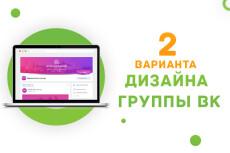 Красивое оформление группы или страницы Facebook 54 - kwork.ru