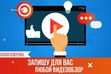 Запишу видеообзор. Видеоурок, обзор сервиса, программы, сайта 11 - kwork.ru