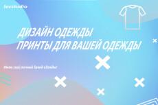 Дизайн принтов на футболки 22 - kwork.ru