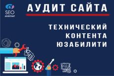 ВСЕ включено. Видео-аудит сайта с рекомендациями 6 - kwork.ru