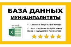 База данных продукты питания, напитки 20 - kwork.ru