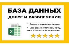 База данных продукты питания, напитки 19 - kwork.ru